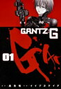 Gantz: G 1 ヤングジャンプコミックス / 奥浩哉 オクヒロヤ 【コミック】