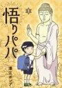 悟りパパ 1 ヤングジャンプコミックス / 澤江ポンプ 【コミック】
