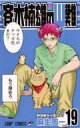 斉木楠雄のΨ難 19 ジャンプコミックス / 麻生周一 【コミック】