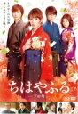ちはやふる -下の句- 通常版 Blu-ray&DVDセット 【BLU-RAY DISC】