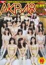 AKB48総選挙! 水着サプライズ発表2016 / AKB48 【ムック】