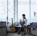 藝人名: Y - 【送料無料】 鳥山雄司 トリヤマユウジ / 3x5 【CD】