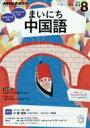 NHKラジオ まいにち中国語 2016年 8月号 NHKテキスト / NHKラジオ まいにち中国語 【雑誌】