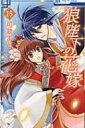 狼陛下の花嫁 15 花とゆめコミックス / 可歌まと 【コミック】