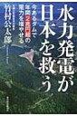 水力発電が日本を救う 今あるダムで年間2兆円超の電力を増やせる / 竹村公太郎 【本】