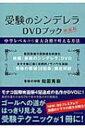 受験のシンデレラDVDブック / 和田秀樹 ワダヒデキ 【本】