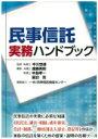 【送料無料】 民事信託実務ハンドブック / 平川忠雄 【本】