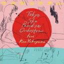Artist Name: Ta Line - 東京スカパラダイスオーケストラfeat. Ken Yokoyama / さよならホテル 【CD Maxi】