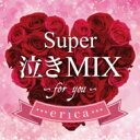 erica / Super 泣きMIX 〜for you〜 【CD】