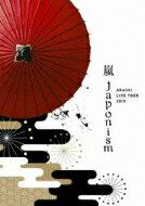 【送料無料】 嵐 アラシ / ARASHI LIVE TOUR 2015 Japonism 【DVD通常プレス仕様】 【DVD】