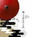 【送料無料】 嵐 / ARASHI LIVE TOUR 2015 Japonism 【Blu-ray通常プレス仕様】 【BLU-RAY DISC】