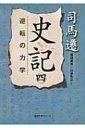 史記 4 逆転の力学 徳間文庫カレッジ / 司馬遷 【文庫】