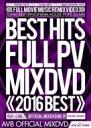 AV8 ALL STARS / Best Hits Full Pv 2016 -av8 Official Mixdvd- 【DVD】