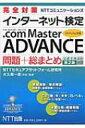 【送料無料】 完全対策 インターネット検定 .com Master ADVANCE 問題+総まとめ 公式テキスト第2版対応 / 梅本佳宏 【本】