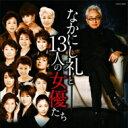 【送料無料】 なかにし礼と13人の女優たち 【CD】