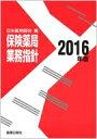 【送料無料】 保険薬局業務指針2016年版 / 日本薬剤師会 【本】