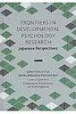 【送料無料】 Frontiers In Developmental Psychology Research Japanese Perspectives / 日本発達心理学会 【本】