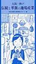 大阪・神戸 伝統と革新の地場産業 / 自然総研 【本】