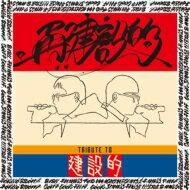 【送料無料】 いとうせいこう & リビルダーズ / 再建設的 【CD】
