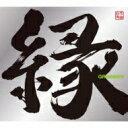 【送料無料】 GReeeeN グリーン / 縁 (CD+DVD)【初回限定盤B】 【CD】