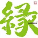 【送料無料】 GReeeeN グリーン / 縁 【CD】