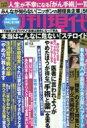 週刊現代 2016年 8月 13日号 / 週刊現代編集部 【雑誌】