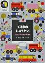 樂天商城 - くるまのじゅうたい ジグソーしかけえほん / アイノ・マイヤ・メッツォラ 【絵本】