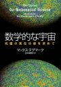 【送料無料】 数学的な宇宙 究極の実在の姿を求めて / マックス テグマーク 【本】