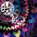 ゲーム実況者わくわくバンド / 時の妖花 / 完全幸福サレンダー 【CD Maxi】