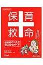 保育救命 保育者のための安心安全ガイド ひろばブックス / 遠藤登 【本】