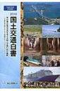 【送料無料】 国土交通白書 2016 平成27年度年次報告 / 国土交通省 【本】