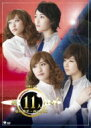 【送料無料】 モーニング娘。'16 / 演劇女子部「続・11人いる!東の地平・西の永遠」 (+CD) 【DVD】