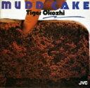 Artist Name: T - タイガー大越 / Mudd Cake (Uhqcd) 【Hi Quality CD】