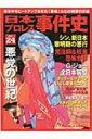 日本プロレス事件史 24 B・Bムック 【ムック】