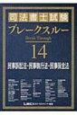【送料無料】 司法書士試験ブレークスルー 民事訴訟法・民事執行法・民事保全法 / 東京リーガルマインド 【全集・双書】