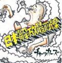 Artist Name: Ta Line - チャッカーズ / 日本解放最前線 【CD】