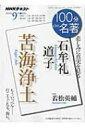 石牟礼道子「苦海浄土」 9月 NHK100分de名著 【ムック】