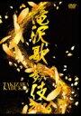 【送料無料】 滝沢秀明 タキザワヒデアキ / 滝沢歌舞伎2016 【DVD】
