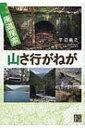 廃道探索 山さ行がねが じっぴコンパクト文庫 / 平沼義之 【文庫】