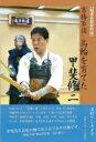 剣道名監督列伝 常勝軍団 高輪を育てた甲斐修二 / 市村ケンキチ 【本】