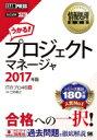 【送料無料】 プロジェクトマネージャ 2017年版 情報処理教科書 / ITのプロ46 【本】