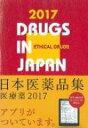 【送料無料】 日本医薬品集 医療薬 2017 / じほう 【本】