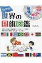 PriPri世界の国旗図鑑 国旗のぬりえCD-ROM付 PriPriブックス / 苅安望 【本】