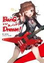 BanG Dream! バンドリ / 中村航 【本】