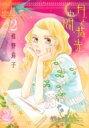 月と指先の間 2 KCデラックス / 稚野鳥子 チヤトリコ 【コミック】