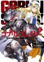 ゴブリンスレイヤー 1 ビッグガンガンコミックス / 黒瀬浩介