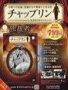 週刊 チャップリン公式DVDコレクション 創刊号 / 週刊チャップリン公式DVDコレクション 【雑誌】