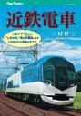 近鉄電車 大軌デボ1形から「しまかぜ」「青の交響曲」まで100年余りの電車のすべて キャンブックス / 三好好三 【本】
