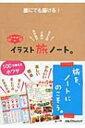 誰にでも描ける! K.M.P.の、イラスト旅ノート。 / k.m.p. 【本】