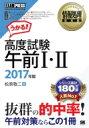 【送料無料】 高度試験午前1・2 2017年版 情報処理教科書 / 松原敬二 【本】